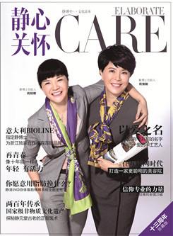 静博士企业杂志2016