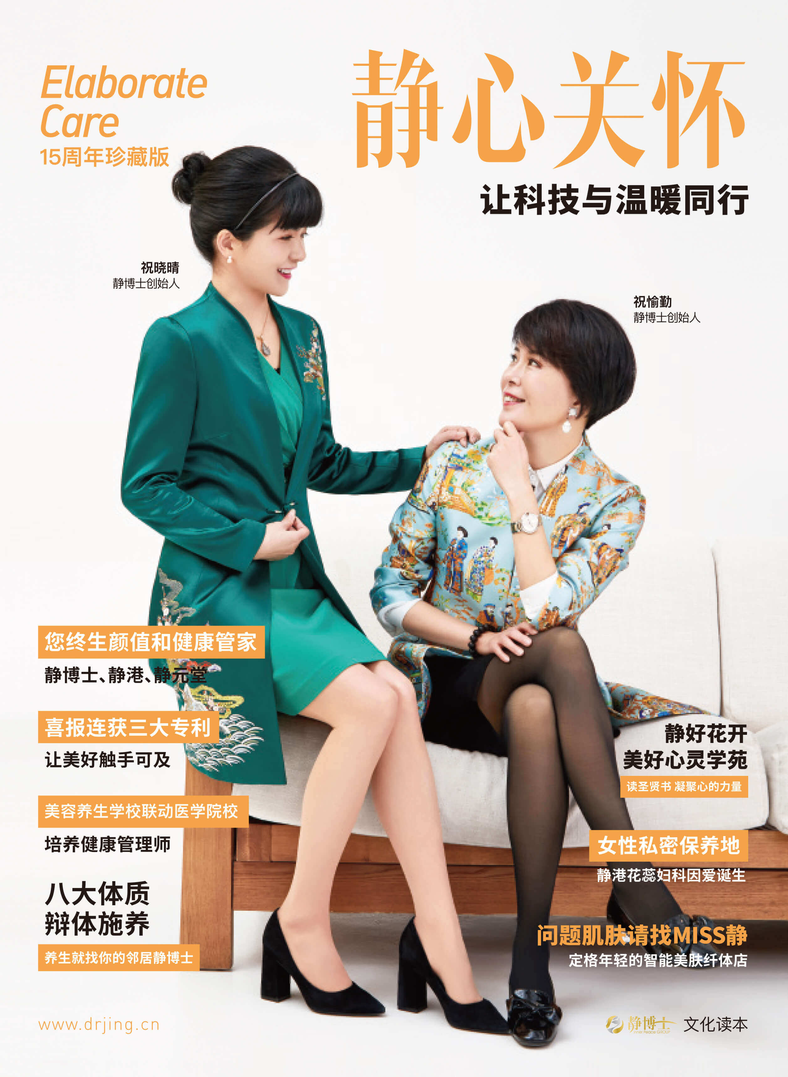 静博士企业杂志2018